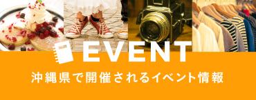 沖縄ハイビイベント