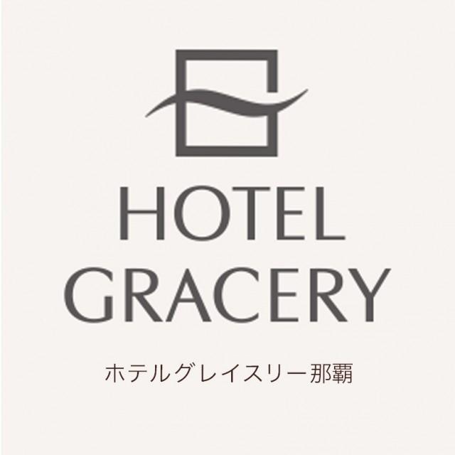 ホテルグレリスリー那覇