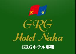 GRGホテル那覇
