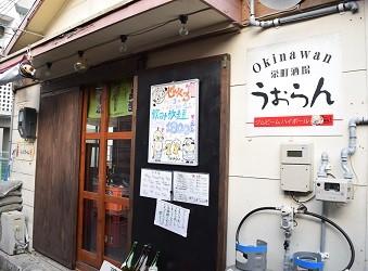 栄町酒場 うおらん