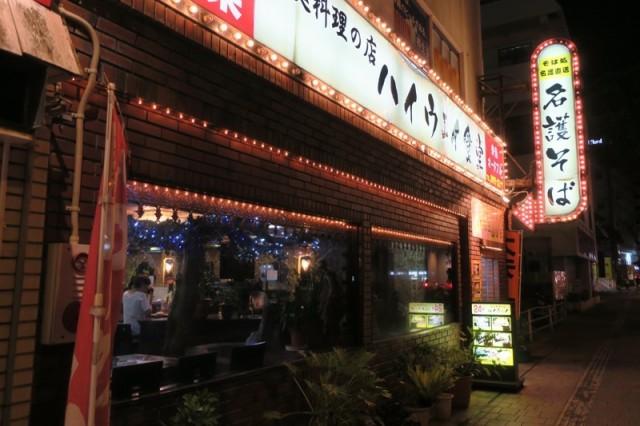 那覇市内でも、24時間営業の食堂は希少です♪ 朝早くでも、昼でも、夜遅くの仕事終わりや 飲みの締めでも、好きな時にいけます♪  店内も、レトロ調な作りになっているので 落ち着いてお食事をお楽しみ頂けます!