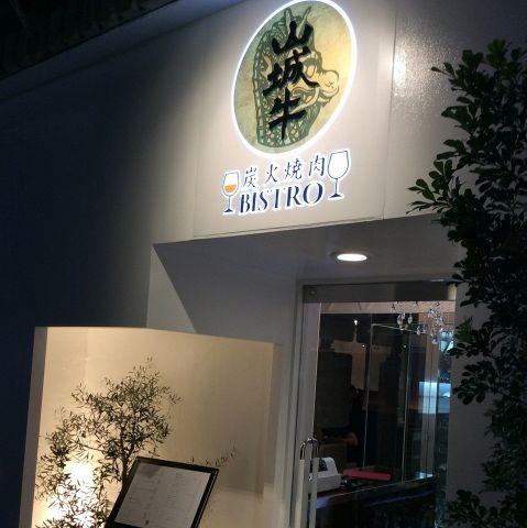 沖縄が誇る【山城牛】 良いお店が集まる松山で ワンランク上のお食事を 楽しみたい方におすすめ。 心をこめたおもてなしが自慢です