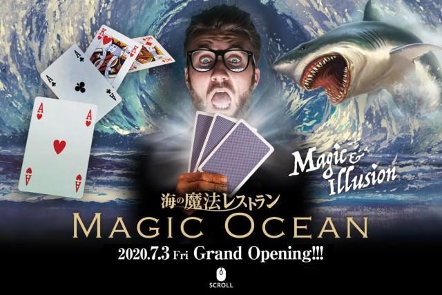 海の魔法レストラン MAGIC OCEAN