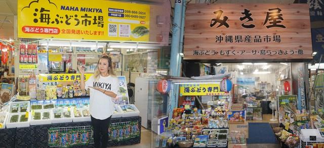 こだわりの海ぶどう以外にも沖縄の食品、お土産など色々な商品を取り扱っています!